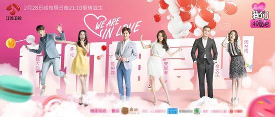 《我們相愛吧》首發全陣容海報 陳柏霖 宋智孝28日甜蜜來襲 - Love News 新聞快訊