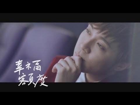 Chinese Pinyin Lyrics: Xing Fu E Du - Sodagreen (幸福額度 - 蘇打綠)