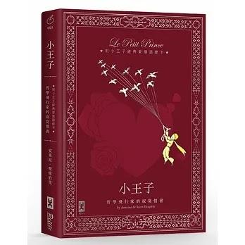 【哪裡便宜】小王子:哲學飛行家的寂寞情書【附小王子經典愛情語錄卡│全彩插圖精裝版】~必看好書