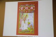 Pocket Chinese Almanac 2010.