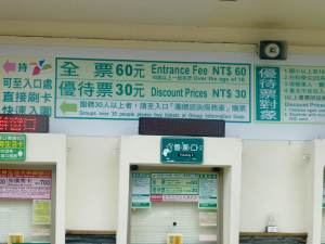 Entrance Fees for Taipei Zoo