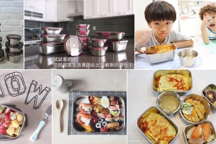 一起加入減塑行列,當個不塑之客~韓國Cuitisan酷藝師不鏽鋼保鮮盒,家裡保鮮用或帶出門裝食物,都好好用!!!