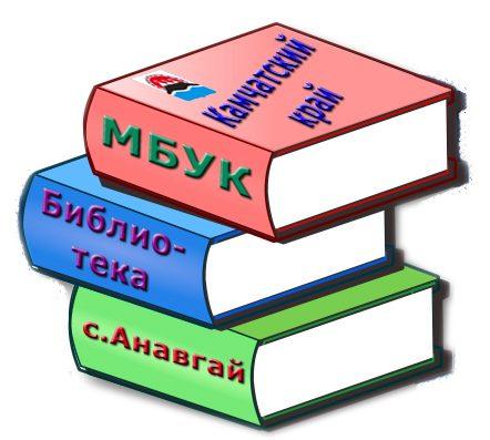 Библиотека с. Анавгай