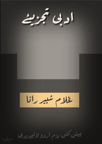 Adbi tajziye free urdu book