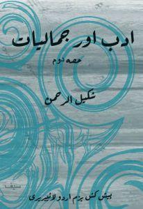 ادب اور جمالیات (حصہ دوم ) — شکیل الرحمٰن