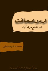 اردو صحافت اور ضلع مراد آباد — محمد فرقان سنبھلی