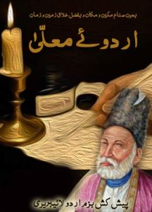 اردوئے معلّیٰ (حصہ اوّل ) ۔۔ مرزا اسد اللہ خان غالب