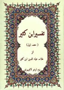 تفسیر ابن کثیر (حصہ اول -الف  ) ۔۔ علامہ عماد الدین ابن کثیر