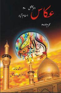 عکاس ادبی کتابی سلسلہ ۲۰، محرم نمبر، حصہ اول ۔۔۔ مدیر ارشد خالد، رضیہ اسماعیل