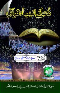 دعائے انبیائے قرآنی ۔۔۔ مرتبہ: ابراہیم جمال بٹ