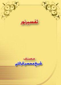 تفسیرنور، سورۂ مائدہ ۔۔۔ شیخ محسن قرائتی