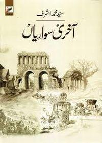 آخری سواریاں، حصہ دوم ۔۔۔ سیّد محمد اشرف