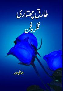 طارق چھتاری ۔۔ فکر و فن ۔۔۔ احمد علی جوہر