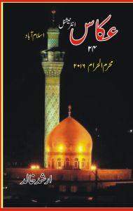 عکاس انٹر نیشنل، شمارہ ۲۴ محرم الحرام نمبر ۔۔۔  مدیران ارشد خالد،رضیہ اسماعیل