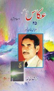 عکاس انٹر نیشنل، شمارہ ۲۵، عباس خان نمبر ۔۔۔  مدیران ارشد خالد،رضیہ اسماعیل