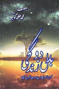 بدل دو، زندگی ۔۔۔ محمد طلحہ گوہرؔ