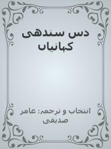 دس سندھی کہانیاں ۔۔۔ انتخاب و ترجمہ: عامر صدّیقی