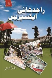 راجدھانی ایکسپریس، حصہ دوم ۔۔۔ ڈاکٹر سلیم خان