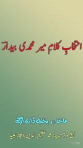 انتخابِ کلامِ میر محمدی بیدارؔ ۔۔۔ میر محمدی بیدارؔ ۔  جمع و ترتیب: محمد عظیم الدین، اعجاز عبید