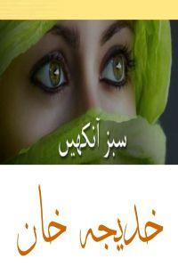 سبز آنکھیں ۔۔۔ خدیجہ خان