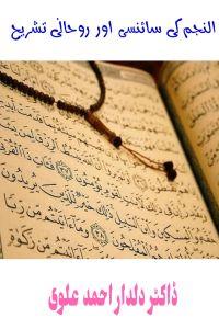 النجم کی سائنسی و روحانی تشریح ۔۔۔ ڈاکٹر دلدار احمد علوی