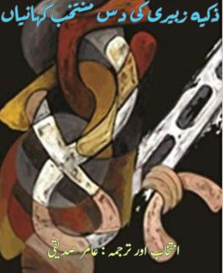 ذکیہ زبیری کی دس منتخب کہانیاں ۔۔۔ انتخاب و ترجمہ: عامر صدیقی