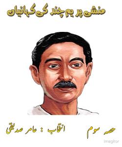 منشی پریم چند کی کہانیاں، جلد سوم ۔۔۔ انتخاب: عامر صدیقی