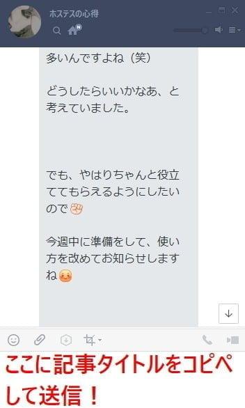 LINE@スクショ