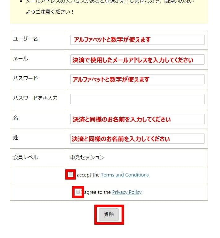 サイト登録画面スクリーンショット