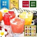 夏のフルーツジュース セット 180ml×10本|¥2,980