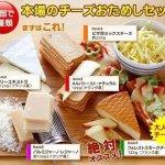 本格派チーズお試しセット! (初めての方限定)|¥4,740
