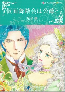 Day 9 Cavalry Lady manga