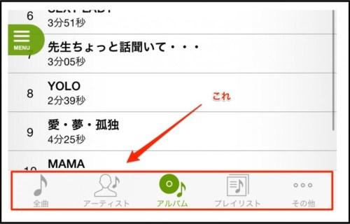 music-app2003