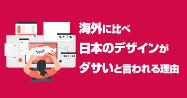 海外に比べ日本のデザインがダサいと言われる理由 ベネフィットの必要性