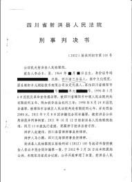 李必丰 判决书 52页-1