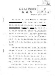 李必丰 (检察院)起诉书3-1
