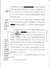 李必丰 (检察院)起诉书3-2