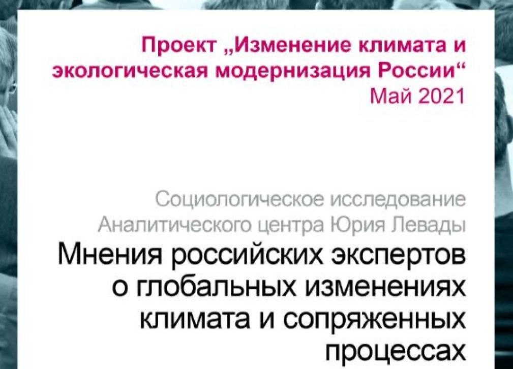 Climate Change and Green Modernity still are difficult topics in Russia
