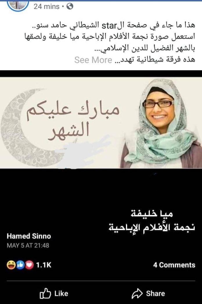 Hamed Sinno machrou3 leila mia khalifé ramadan