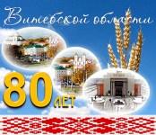 Витебской области 80 лет