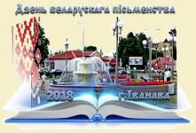 Дзень беларускага пісьменства-2018 адбудзецца…