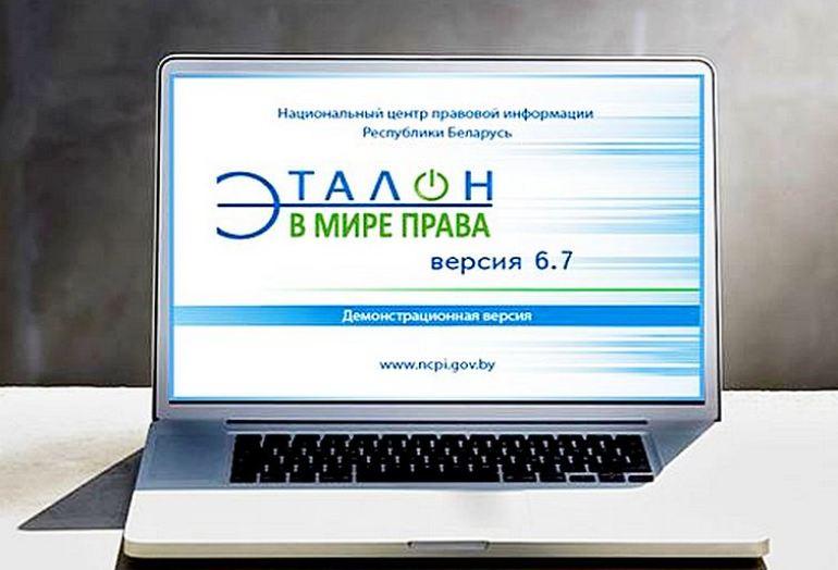 Доступ к правовым документам РБ