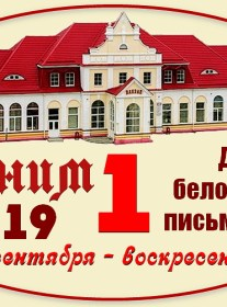 День белорусской письменности  2019 год. (г. Слоним)