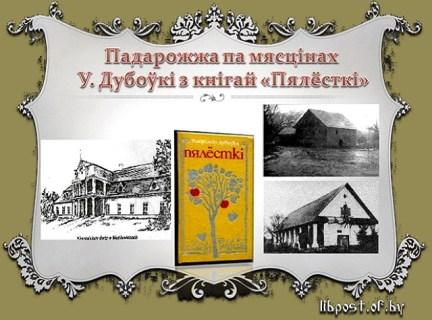 Пялёсткі маленства Ул. Дубоўкі