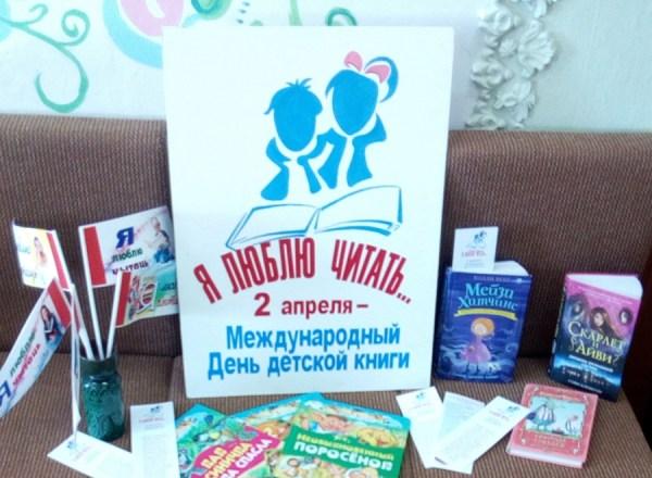 Промо-акция «Я люблю читать!»