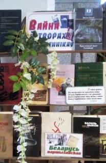 Вайна ў творах беларускіх пісьменнікаў.