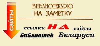Ссылки на белоруские библиотечные сайты