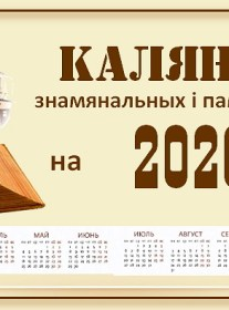 Каляндар знамянальных і памятных дат на 2020 год