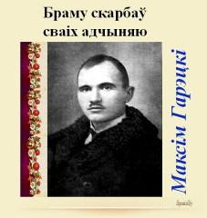 Максім Гарэцкі – Браму скарбаў сваіх адчыняю