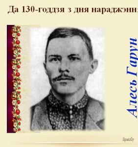 Алecь Гapyн  – Творчасць беларусскага адраджэння